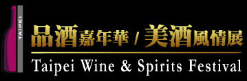 2018台北美酒風情展