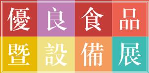 2018 台灣優良食品暨設備展