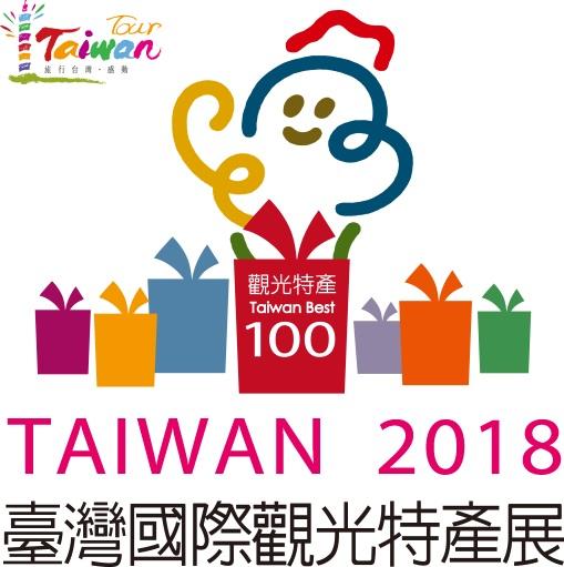 2018台灣國際觀光特展