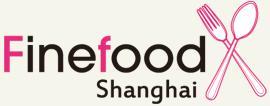 上海高端食品及飲料展 2018...