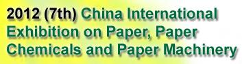 China International Exhibition on Paper, Paper Chemicals and Paper Machinery