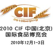 China (Beijing) International Import Food Exhibition 2010