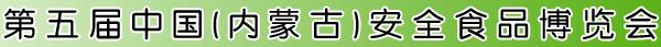 中國(內蒙古)安全食品博覽會