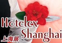中國上海酒店用品博覽會