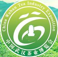 中國武漢茶葉博覽會暨茶文化節