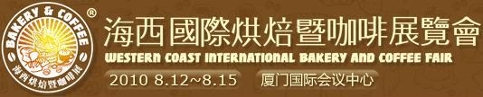 海西國際烘焙暨咖啡展覽會
