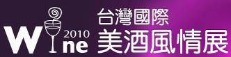台北美酒風情展