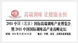 中國國際高端調味產業博覽會暨中國國際調味產業發展論壇