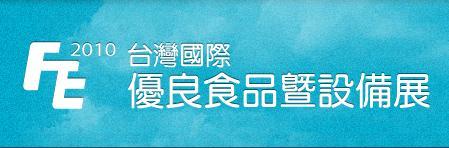 台灣國際優良食品展