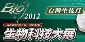 台灣生技月生物科技大展
