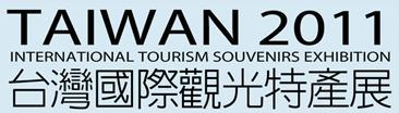 台灣國際觀光特產展