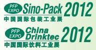 中國國際包裝工業展覽會