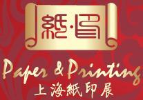 上海紙印展