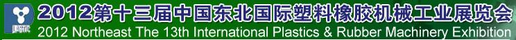 中國東北國際塑料橡膠機械工業展覽會