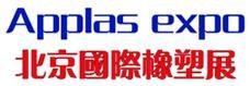 2012第10屆中國北京國際塑料、橡膠工業展覽會