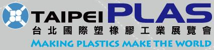 2012台北國際塑橡膠工業展覽會