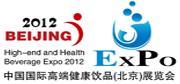 2012第三屆中國國際高端健康飲品(北京)展覽會