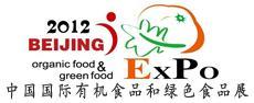 2012第13屆國際有機食品和綠色食品(北京)展覽會