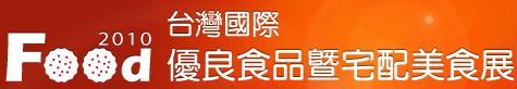 台灣優良食品暨宅配美食展
