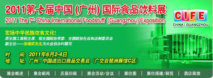 中國(廣州)國際食品飲料展