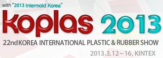 韓國國際塑料橡膠工業展