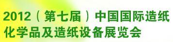 中國國際造紙化學品展覽會