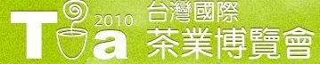 台灣國際茶業博覽會