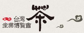 台灣茶產業博覽會