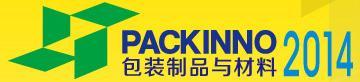 中國(廣州)國際包裝製品及材料館