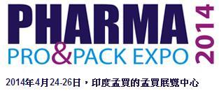 製藥專業包裝機械博覽會
