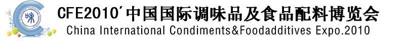 中國上海國際調味品及食品配料博覽會