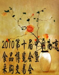 中國南京食品博覽會暨採購交易會