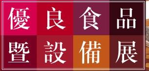 台灣優良食品暨設備展