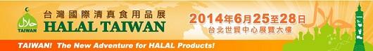 台灣國際清真食用品展