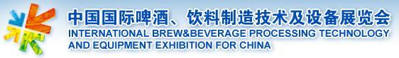 中國國際啤酒、飲料製造技術及設備展覽會