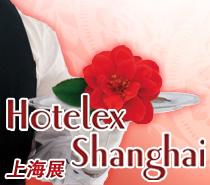 上海國際酒店用品博覽會Hotelex Shanghai