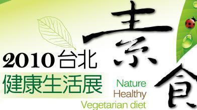 台北素食健康生活展