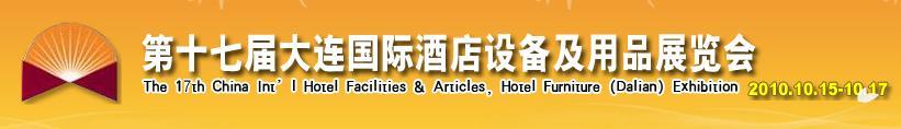 大連國際酒店設備(用品)暨酒店家具展覽會