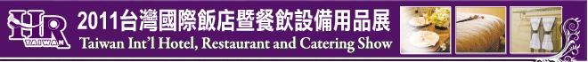 台灣國際飯店暨餐飲設備用品展