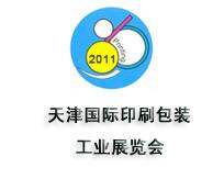 天津印刷包裝工業展覽會