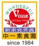 中一素食園-素食,健康,蔬食,舒食,環保