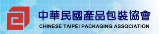 中華民國產品包裝協會-http://www.pack.org.tw/