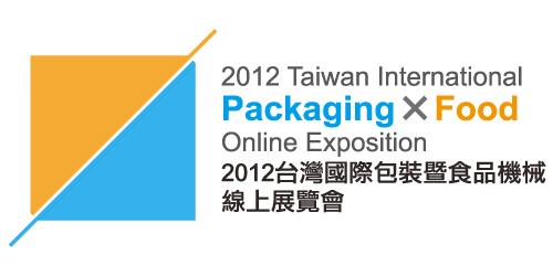 2012台灣國際包裝&食品機械線上展覽會(與台北國際包裝暨食品四合一展同步開展)